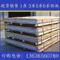 现货直销:铝板 5052 5754合金铝板 品质保障