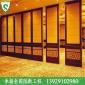佛山活动隔断 酒店大厅移动屏风 办公会议室铝合金木饰面活动隔断