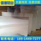 拉丝氧化铝板 拉丝氧化铝板5052 磨砂氧化铝板定做