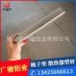 高密齿散热器 太阳花散热器 梳子散热器 铝型材散热器定制加工