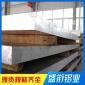 铝板冲压加工5052切割 2mm 铝板1.5mm铝板5052,价格优惠欢迎咨询