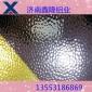 厂家定制1060反光花纹铝板 防滑高纯花纹铝板