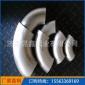 厂家供应  高纯度  规格齐全铝弯头 铝管件配件定做加工