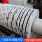 原厂直销3m9448a双面胶3m棉纸双面胶模切厂家 宽度任切1-10CM*50M