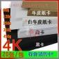 4K黑色纸80g牛卡纸白牛皮纸250g绘画纸白卡纸印刷纸350克相册纸