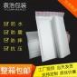 白色亚光珠光膜气泡信封袋防震快递包装袋国际包装袋速卖通27*38