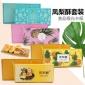 手工凤梨酥套装礼盒黄色粉色纸盒手提袋台湾曲奇饼干礼品烘焙包装