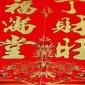 2019年正唐文化精品对联猪年春节大门对画轴主题金字春联批发直销