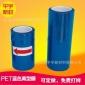 7.5C蓝色PET离型膜75um硅油膜单双硅模切用