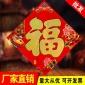 2019新年新春平面福字春节贴纸贴画门贴橱窗贴方形斗方金福黑福