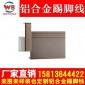 北京厂家直销定制铝合金踢脚线橱柜拉丝踢脚板钛金拉丝地脚线现货