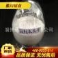 供应宝石级高纯氧化铝微粉三氧化二铝