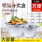 直销一次性大容量锡纸碗加厚圆形花甲粉外卖打包铝箔碗 锡箔碗