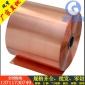 纯紫铜 铜皮 铜片 铜带 铜箔0.1 0.2 0.3 0.5 0.8mm紫铜皮紫铜带